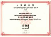 Optical Multispectral Endoscope Camera Video System(Taiwan Excellence Award)